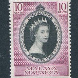 Малайзия Малакка 1953 Одиночка ** Коронация