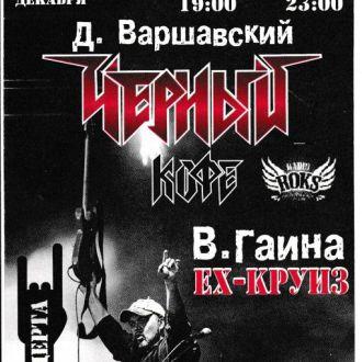 Флаер Рок Heavy Metal, Чёрный Кофе / Гаина, Одесса