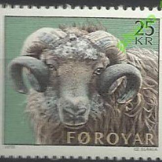 Фареры 1979 фауна баран 1м.**