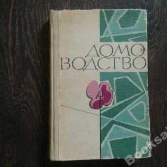 Домоводство (книга II)