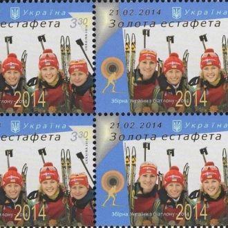 Квартблок Украина 2014 Биатлон Золотая эстафета надпечатка