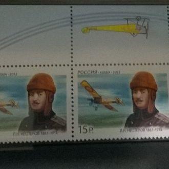 Летчик Нестеров 125 лет Сцепка 3 марки Россия 2012