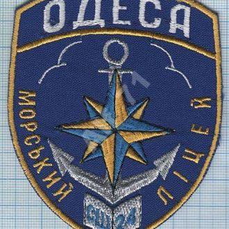 Шеврон Нашивка  Флот. Морской лицей. СШ 24. Одесса. Украина