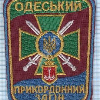 Шеврон ПВ Украины Пограничник Одесса Одесский пограничный отряд ДПСУ