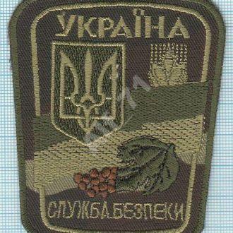 Шеврон Нашивка СБУ. Служба безопасности Украины.