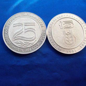 Медаль настольная 15 25 Лозовской кузнечно мех.зав