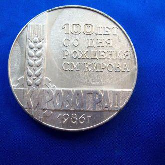 Медаль настольная  г.Кировоград 100 лет Кирову