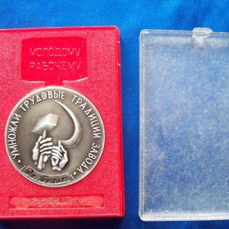 Медаль Молодому рабочему Посвящается в рабоч.класс