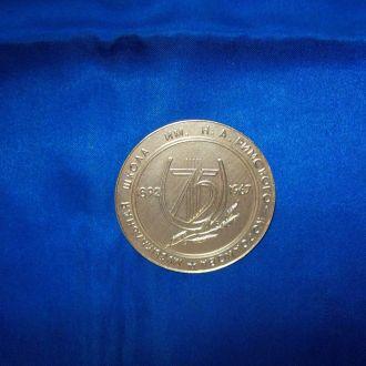 Медаль Музыкальная школа г.Николаев 75 лет 1967
