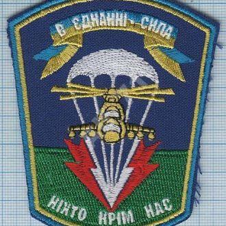 Шеврон Нашивка ВДВ Украины Аэромобильные войска 79 ОАЭМБр Десант Спецназ Авиация ЗСУ.