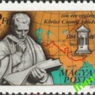 Венгрия 1984 Шандор философ проза карта люди ** о