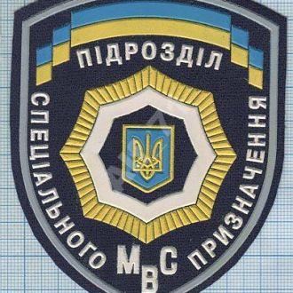 Шеврон МВД Украины. Спецназ. Подразделение МВС.