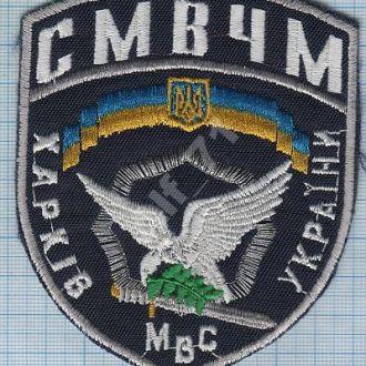 Шеврон ВВ МВД Украины СМВЧМ. Спецназ. Харьков  МВС