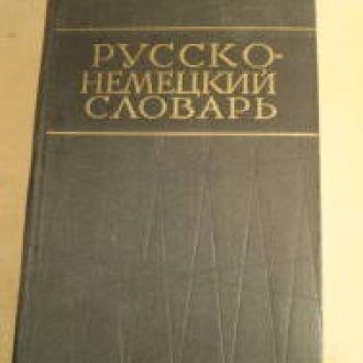 Русско-немецкий словарь. Около 40 000 слов