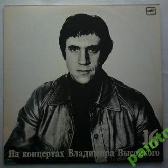 На концертах Владимира Высоцкого 16.