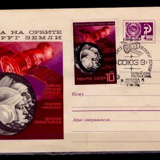 СГ.Космос.424 часа на орбите.Союз - 9.1970г.