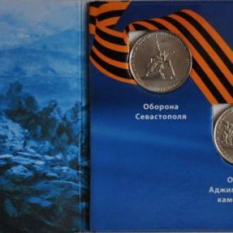 5  рублей  Крым  в альбоме