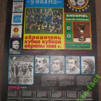Динамо Тбилиси. Победитель Кубка Кубков 1981 года.