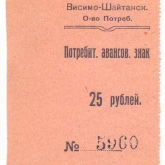 Боны СССР Висимо-Шайтанск 25 рублей 1919 г.