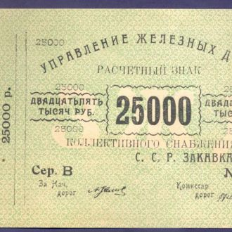 Боны СССР Закавказские ЖД 25000 руб.