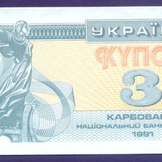 Боны Украина 3 купона 1991 г,