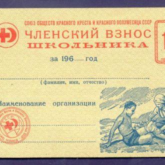 Боны СССР Членский взнос школьника 10 коп..