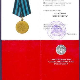 Док Удостов к медали Умалатова КЕНИНСБЕРГ БЛАНК.