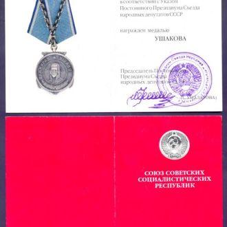 Док Удостов к медали Умалатова Ушакова БЛАНК.