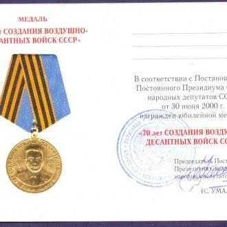 Док Удостов к медали Умалатова ВДВ 70 БЛАНК.