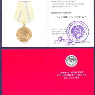 Док Удостов к медали Умалатова ОДЕССА БЛАНК.