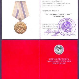Док Удостов к медали Умалатова ЗАПОЛЯРЬЕ БЛАНК.