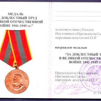 Док Удостов к медали Умалатова За ДТ в ВОВ БЛАНК.