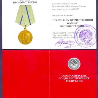 Док Удостов к медали Умалатова Партизан 2 БЛАНК.