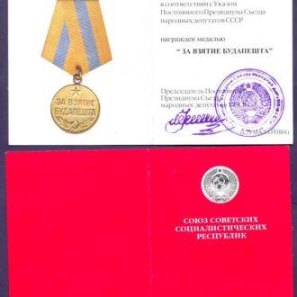 Док Удостов к медали Умалатова БУДАПЕШТ БЛАНК.