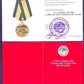 Док Удостов к медали Умалатова БАМ БЛАНК.