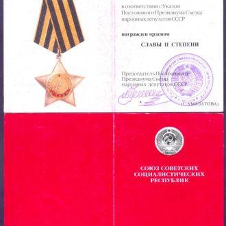 Док Удостов к ордену Умалатова СЛАВЫ 2 БЛАНК.