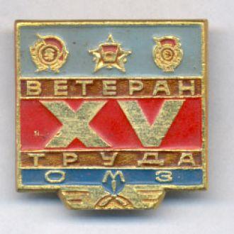 Знак АВИАПРОМ Ветеран труда ОМЗ.