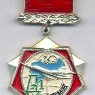 Знак АВИАПРОМ Победителю Соцсоревнования 1945-75.