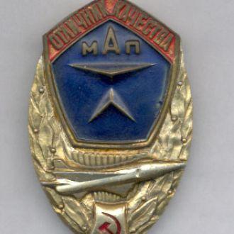 Знак АВИАПРОМ Отличник качества МАП лат + лат.