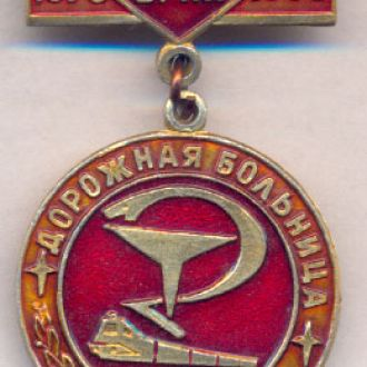 Знак БАМ Медицина Дорожная больница.