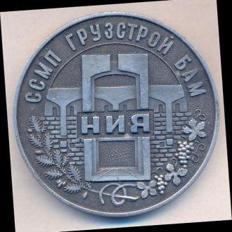 Знак БАМ ССМП ГРУЗСТРОЙ Ния 10 лет.