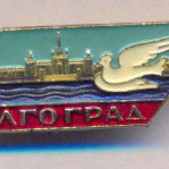 Знак Города Волгоград.