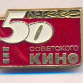 Знак Кино 50 лет Советского кино (1).