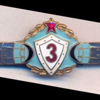Знак Классности Оператор РТВ 3 кл (2)