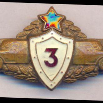 Знак Классность Механик-водитель бронемашины  3 кл