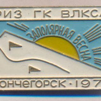 Знак Комсомол Приз ГК ВЛКСМ Мончегорск 1974.