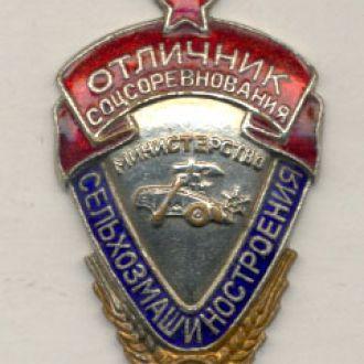 Знак Машиностроение ОСС МИНСЕЛЬХОЗМАШ 7761.