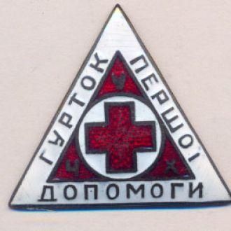 Знак Медицина Кружок первой помощи УССР.