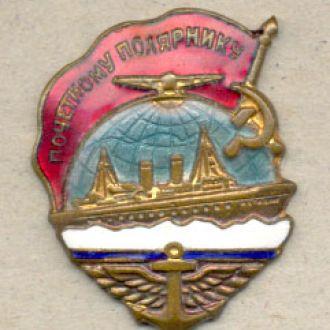 Знак Морфлот Почётному полярнику СТАЛИН № 3578.