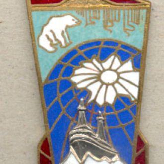Знак Морфлот Участнику зимовки Мыс Челюскин.